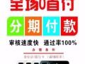 大庆VivoX20分期付款可以0首付办理吗 需要提供哪些手续