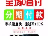 大庆VivoX20分期付款可以0首付办理 需要提供些手续