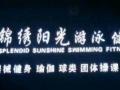 1500元个人转让廊坊盛江南会所三年期游泳健身卡