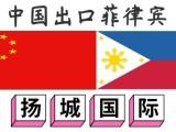菲律宾海运专线