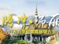 【长圣环球旅游平台】加盟官网/加盟费用/项目详情