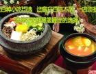 韩式石锅拌饭加盟特色料理365天畅销赚钱不夸张