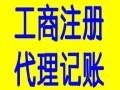 厦门海沧工商注册 会计代理