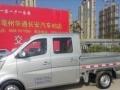 小货车搬家拉货 长短途货运出租