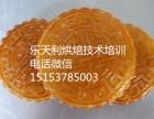 通透皮月饼配方水晶月饼做法培训 乐天利培训月饼技术