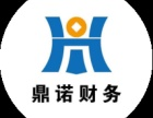 杭州代理记账公司,专业的会计公司,杭州鼎诺财务