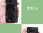 苹果三星vivo oppo金立手机爆屏完美修复