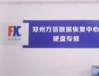 河南数据恢复 郑州数据恢复 我选正规安全放心的