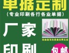 温江印刷收据温江收据印刷无碳联单(报价表)