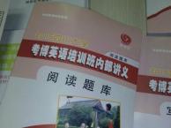 四川大学考博英语押题资料 考博英语培训