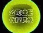 重庆九龙坡石桥铺公司注册特大优惠 快来捡耙和哟