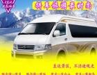 牡丹江-长白山直通车