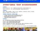 """台州房地产及建筑业""""营改增""""应对及税务风险控制解析开课了"""