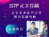 宁波ISTP论文投稿多少钱 ISTP期刊发表 预定立享优惠
