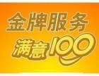 济南冰箱(各中心售后服务热线是多少电话?
