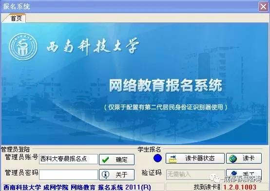 2018年四川成都高起本 高起专 专升本学历开始报名