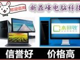 武汉高价回收笔记本电脑,手机,平板,等数码产品