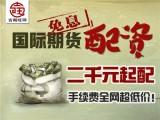 南京吉期旺正规国际期货配资平台-两千元即可操作