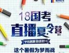 2018国考暑期直播夏令营