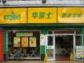 庆阳加盟华莱士汉堡店多少钱?炸鸡汉堡小吃怎么加盟,