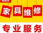 武昌南湖花园保利公园九里维修家具,橱柜,衣柜,抽屉床电话号码