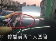 深圳市汽车凹陷修复免钣金喷漆直接复原凹凸修复