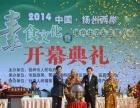 扬州上上策文化传播 专业会展庆典服务商