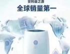 浙江安利空气净化器净水器皇后锅更换维修服务电话