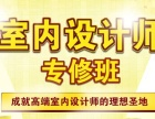上海杨浦室内设计学校,室内装潢培训,室内设计师培训