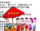 深圳留学生入深户 代交社保/公积金