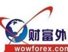 嘉盛浦汇XM福汇捷凯兴业投资欧福市场外汇代理招商