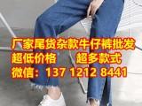 供应云南昆明市中老年牛仔裤几元牛仔裤服装尾货批发