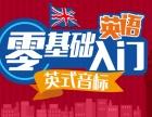 深圳零基础从音标开始培训英语口语