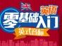 济南成人英语培训,英语口语培训,商务英语,零基础英语培训