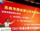 奇速英语加盟火爆来袭:1人签下上海4区!