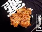 犟骨头加盟费多少/特色小吃快餐/排骨米饭加盟榜