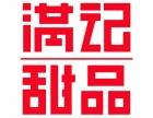 北京火爆全国品牌蛋糕连锁加盟店满记甜品招商加盟蛋糕加盟费多少