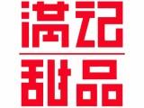 浙江杭州-家乐福招商加盟费,0保证金月月盈利