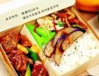 广东快餐外卖加盟 中式快餐加盟加盟 特色小吃