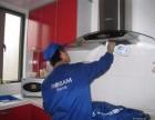 专业空调,油烟机,冰箱,洗衣机清洗