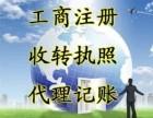 天津会计记账公司委托代办注册公司财务外包