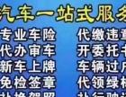 安徽小汪车务帮忙跑腿,年审,过户,委托,**