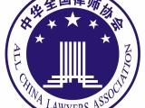 青岛市北房产纠纷律师事务所