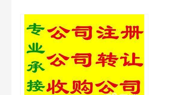 高价回收北京公司执照价格美丽