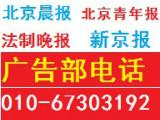 北京晨报发布注销公告登报电话