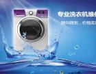 松下洗衣机苏州维修(各中心-售后服务电话是多少?)