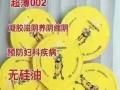 香蕉计划避孕,超薄,超滑,超延迟