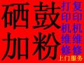 江汉区新华路万达广场范湖惠普兄弟施乐三星佳能打印机加粉维修