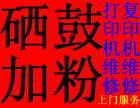 武汉专业上门维修兄弟打印机激光器清洁兄弟打印机电晕丝清洁加粉
