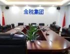 惠州金税会计工商注册,变更,记账,注销